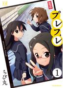 【全1-2セット】プレフレ(まんがタイムKRコミックス)