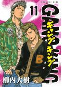 【11-15セット】ギャングキング