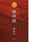 精神論 日清戦争で中国が学んだ事