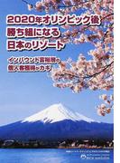 2020年オリンピック後勝ち組になる日本のリゾート インバウンド富裕層の個人客獲得がカギ