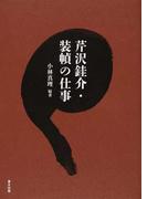 芹沢銈介・装幀の仕事