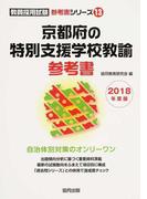 京都府の特別支援学校教諭参考書 2018年度版 (教員採用試験参考書シリーズ)