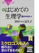 カラー図解はじめての生理学 下 植物機能編 (ブルーバックス)(ブルー・バックス)