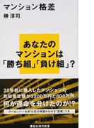 マンション格差 (講談社現代新書)(講談社現代新書)