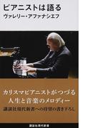 ピアニストは語る (講談社現代新書)(講談社現代新書)
