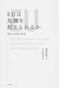 EUは危機を超えられるか 統合と分裂の相克