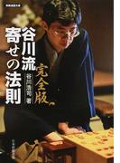 谷川流寄せの法則 完全版 (将棋連盟文庫)