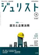 Jurist (ジュリスト) 2016年 09月号 [雑誌]
