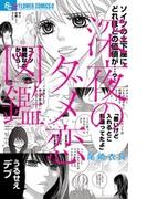 深夜のダメ恋図鑑(プチコミックフラワー) 3巻セット