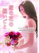 壁の花の願いごと(MIRA文庫)