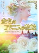 金色のアドニスの花嫁(MIRA文庫)