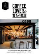 【期間限定価格】COFFEE LOVERの暮らす部屋