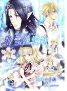 氷雪の讃歌 ~歌シリーズ・氷雪編~(アプリーレ文庫)