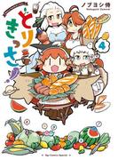 とりきっさ!(4)【特典ペーパー付き】(RYU COMICS)