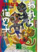 われら猫の子(講談社文庫)
