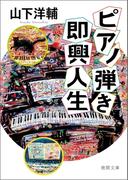 ピアノ弾き即興人生(徳間文庫)