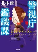 警視庁鑑識課 ミッドナイトブルー(徳間文庫)
