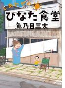 しあわせのひなた食堂(ビッグコミックス)