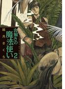 言解きの魔法使い 2(サンデーGXコミックス)