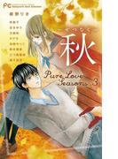 Pure Love Seasons 3 秋~せつなく~(フラワーコミックス)