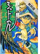 【期間限定 無料お試し版】シュトヘル 2(ビッグコミックススペシャル)