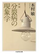 新編 分裂病の現象学(ちくま学芸文庫)