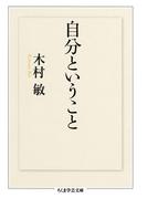 自分ということ(ちくま学芸文庫)