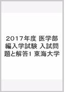 2017年度 医学部編入学試験 入試問題と解答1 東海大学