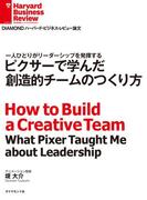 ピクサーで学んだ創造的チームのつくり方(DIAMOND ハーバード・ビジネス・レビュー論文)