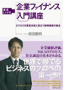 実況LIVE 企業ファイナンス入門講座
