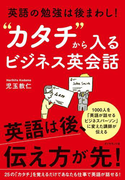 """""""英語の勉強は後まわし! """"カタチ""""""""から入るビジネス英会話"""""""