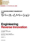 【実践】リバース・イノベーション(DIAMOND ハーバード・ビジネス・レビュー論文)