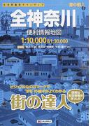 全神奈川便利情報地図 2版