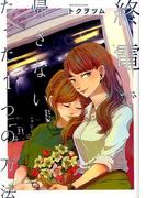 終電で帰さない、たった1つの方法 (Yuri‐Hime COMICS)