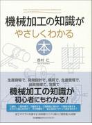 機械加工の知識がやさしくわかる本