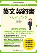 英文契約書ハンドブック 元商社ベテラン法務マンが書いた (Business Law Handbook)