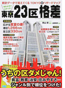 知らなきゃよかった!東京23区格差 統計データで見えてくるTOKYO裏ハザードマップ