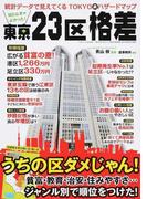 知らなきゃよかった!東京23区格差 統計データで見えてくるTOKYO裏ハザードマップ (三才ムック)(三才ムック)