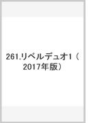 261 リベルデュオ1 (2017年版)