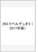 263 リベルデュオ3 (2017年版)