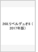 268 リベルデュオ8 (2017年版)