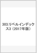 303 リベルインデックス3