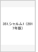 351 シャムル1 (2017年版)