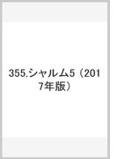 355 シャムル5 (2017年版)