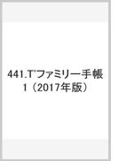 441 T'ファミリー手帳1