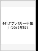 441 T'ファミリー手帳1 (2017年版)