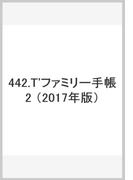 442 T'ファミリー手帳2