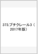 373 プチクレール3 (2017年版)