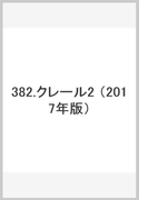 382 クレール2