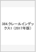 384 クレールインデックス1